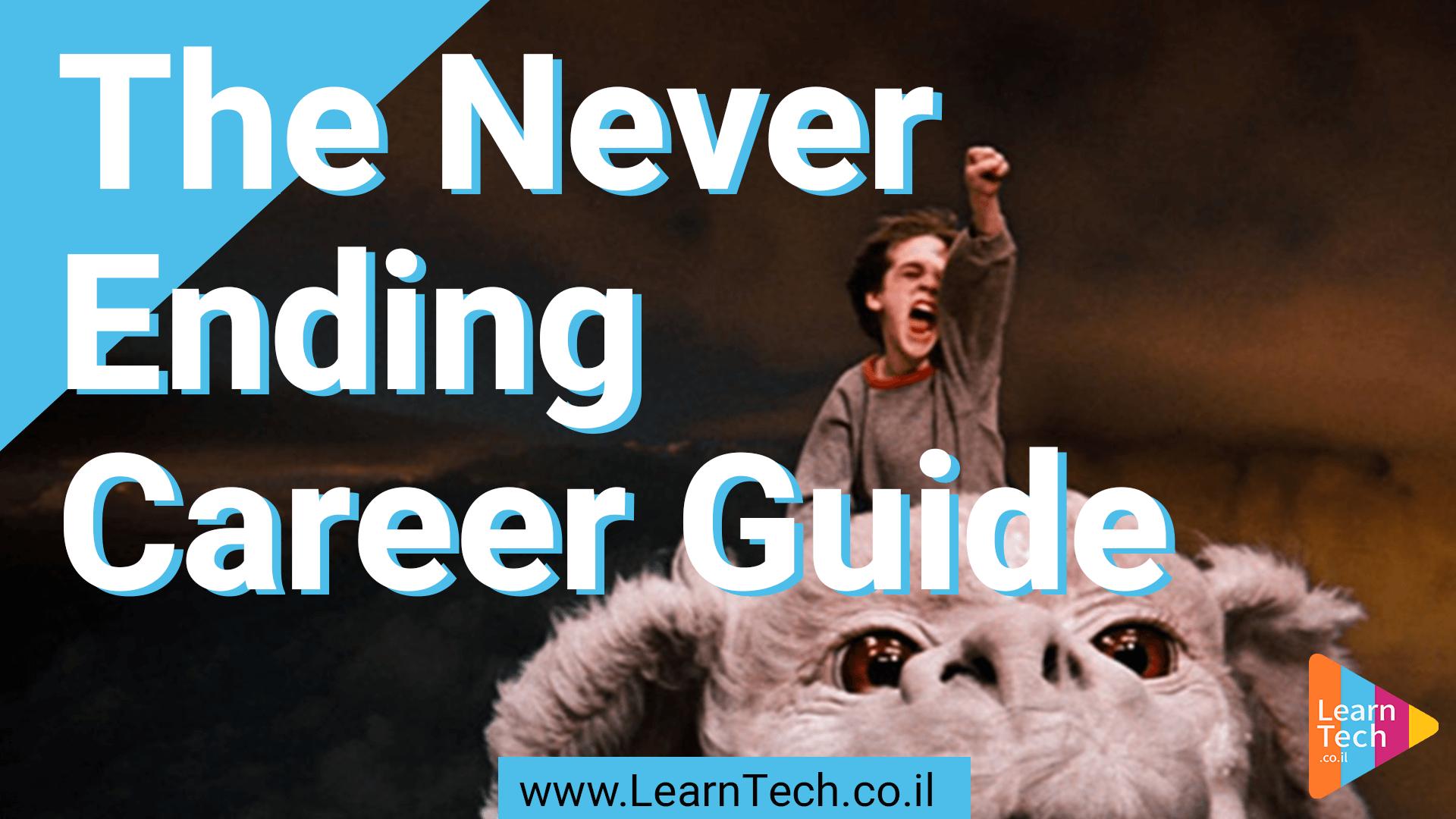 The never ending career guide